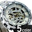 自動巻き腕時計 ATW013 透かし彫りが美しいメタルベルトのフルスケルトン腕時計 シンプル機能 メタルベルト 手巻き時計 機械式腕時計 メンズ腕時計 auktn 送料無料
