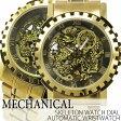 自動巻き腕時計 ATW014 ゴールドカラーのフルスケルトン腕時計 シンプル機能 メタルベルト 手巻き時計 機械式腕時計 メンズ腕時計 auktn 送料無料