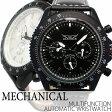 自動巻き腕時計 ATW015 ブラックケース 日付カレンダー 日付表示 曜日表示 24時間計 レザーベルト 手巻き時計 機械式腕時計 メンズ腕時計 auktn 送料無料