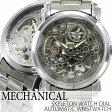 半額以下 スーパーSALE対象 自動巻き腕時計 ATW016 ミッドサイズのフルスケルトン腕時計 シンプル機能 メタルベルト 手巻き時計 機械式腕時計 メンズ腕時計 auktn 送料無料