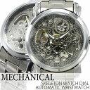 自動巻き腕時計 ATW016 ミッドサイズのフルスケルトン腕時計 シンプル機能 メタルベルト 手巻き時計 機械式腕時計 メンズ腕時計 送料無料