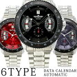 半額以下 スーパーSALE対象 自動巻き腕時計 ATW007 日付カレンダー カラフルフェイス ギョーシェ彫り メタルベルト レザーベルト 手巻き時計 機械式腕時計 メンズ腕時計 auktn 送料無料
