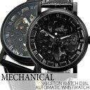 半額以下 スーパーセール 50 OFF 自動巻き腕時計 ATW022 ブラックケース シンプル機能のフルスケルトン腕時計 レザーベルト 手巻き時計 機械式腕時計 メンズ腕時計 送料無料