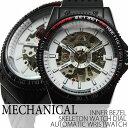 楽天腕時計アパレル雑貨小物のSP半額以下 スーパーアフターセール 55%OFF 自動巻き腕時計 ATW023 回転ベゼル ホワイト文字盤 ミリタリーテイスト スケルトン シンプル機能 ラバーベルト 手巻き時計 機械式腕時計 メンズ腕時計 送料無料