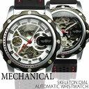 自動巻き腕時計 ATW034 ミリタリーテイスト スケルトン シンプル機能 ラバーベルト 手巻き時計 機械式腕時計 メンズ腕時計 送料無料