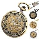ポケットウォッチ 懐中時計 手巻き スケルトン 全4色 シースルー PWA001 メンズ 送料無料