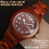 半額以下 継続!アフターセール商品 安心の天然素材 ナチュラルウッドウォッチ 木製腕時計 軽い 軽量 自然木 天然木 ユニセックス ノーブランド WDW002-01 メンズ腕時計 auktn 送料無料