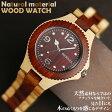 安心の天然素材 ナチュラルウッドウォッチ 木製腕時計 軽い 軽量 自然木 天然木 ユニセックス WDW002-02 メンズ腕時計 auktn 送料無料