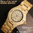日付カレンダー 安心の天然素材 ナチュラルウッドウォッチ 木製腕時計 軽い 軽量 自然木 天然木 ユニセックス WDW004-01 メンズ腕時計 auktn 送料無料
