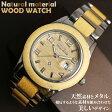 日本製ムーブメント 日付カレンダー 安心の天然素材 ナチュラルウッドウォッチ 木製腕時計 自然木 天然木 ユニセックス WDW005-01 CITIZENミヨタムーブメント メンズ腕時計 auktn 送料無料