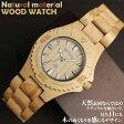 安心の天然素材 ナチュラルウッドウォッチ 木製腕時計 軽い 軽量 自然木 天然木 ユニセックス ノーブランド WDW009-01 メンズ腕時計 auktn 送料無料