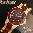 安心の天然素材 ナチュラルウッドウォッチ 木製腕時計 軽い 軽量 自然木 天然木 ユニセックス WDW009-02 メンズ腕時計 auktn 送料無料
