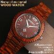 日本製ムーブメント 安心の天然素材 ナチュラルウッドウォッチ 木製腕時計 軽い 軽量 自然木 天然木 ユニセックス WDW011-01 CITIZENミヨタムーブメント メンズ腕時計 auktn 送料無料