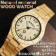 日本製ムーブメント 安心の天然素材 ナチュラルウッドウォッチ 木製腕時計 軽い 軽量 自然木 天然木 ユニセックス WDW011-03 CITIZENミヨタムーブメント メンズ腕時計 auktn 送料無料