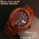 日本製ムーブメント 日付カレンダー 安心の天然素材 ナチュラルウッドウォッチ 木製腕時計 軽い 軽量 自然木 天然木 ユニセックス WDW014-01 CITIZENミヨタムーブメント メンズ腕時計 送料無料