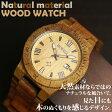 日本製ムーブメント 日付カレンダー 安心の天然素材 ナチュラルウッドウォッチ 木製腕時計 軽い 軽量 自然木 天然木 ユニセックス WDW017-01 CITIZENミヨタムーブメント メンズ腕時計 auktn 送料無料