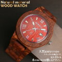 日本製ムーブメント 木製腕時計 日付カレンダー 軽い 軽量 CITIZENミヨタムーブメント 安心の天然素材 ナチュラルウッドウォッチ 自然木 天然木 WDW017-03 ユニセックス メンズ腕時計 auktn 送料無料