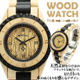 日本製ムーブメント 45mmビッグケース 日付カレンダー 安心の天然素材 ナチュラルウッドウォッチ 木製腕時計 軽い 軽量 自然木 天然木 ユニセックス WDW020-01 CITIZENミヨタムーブメント メンズ腕時計 auktn 送料無料