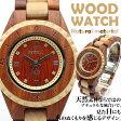 日本製ムーブメント 45mmビッグケース 日付カレンダー 安心の天然素材 ナチュラルウッドウォッチ 木製腕時計 軽い 軽量 自然木 天然木 ユニセックス WDW019-02 CITIZENミヨタムーブメント メンズ腕時計 auktn 送料無料