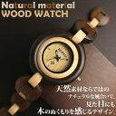 木製腕時計 バングルタイプ 安心の天然素材 ナチュラルウッドウォッチ 軽い 軽量 自然木 天然木 WDW021-01 レディース…
