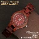 日本製ムーブメント 木製腕時計 軽い 軽量 26mmケース ...