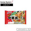 [冷凍食品]味の素 野菜たっぷり中華丼の具 2個入り×12袋   おかず 時短