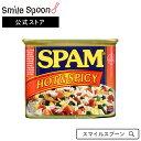 ホーメル スパム ホット&スパイシー 340g×4個 | 送料無料
