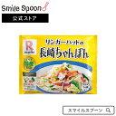 [冷凍食品]リンガーハットの長崎ちゃんぽん 305g×12袋