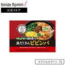 [冷凍食品]ニップン 具だくさんビビンバ 300g×12袋 | ニップン 具だくさんビビンバ ビビンバ 韓国料理 韓国 日本製粉 ニップン 冷凍食品 冷食 NIPPN