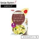 からだスマイルプロジェクト スーパー大麦とたまごの食べるスープ 12.6g×10個 | 送料無料