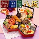[エントリーでP10倍]早割20%OFF【京菜味のむら】「八...