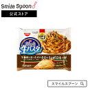 [冷凍食品]日清 もちっと生パスタクリーミーボロネーゼ 295g | 冷凍パスタ スパゲティ 麺 冷