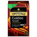 トワイニング ゴールデン アッサム2.0g× 20P ×4個 | twinings tea twinings ロンドン紅茶 お茶 twg 英国 イギリス ティーパック ティーパック 大容量 earlgray