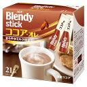 AGF ブレンディ スティック ココア・オレ 21本×3個 | インスタント パウダー コーヒー 送料無料ココア 粉末 すてぃっく アイス カフェらとりー インスタント ブレンディー