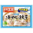 【エントリーでP10倍】[冷凍食品]大阪王将 冷やし餃子 210g×10袋| おかず 送料無料