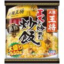 【エントリーでP5倍】 クーポンあり [冷凍食品]大阪王将 直火で炒めた炒飯 550g×8袋 | おかず 送料無料