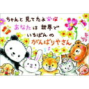 絵描きサリー ポストカード 【パンダ・動物】絵葉書《SSA-61》【ネコポス可】