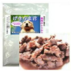 馬肉レトルト【げきうま君】80g 馬肉 犬 猫 ...の商品画像