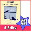 楽天スマイルわんクプレラ  セミベジタリアン ドッグフード 10# 4.54kg 魚肉 無添加 涙やけ 高齢犬 肥満 アレルギー 【送料無料】【あす楽対応】【RCP】【YOUNG zone】