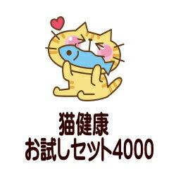 【送料無料】猫健康 お試しセット4000 お試し 猫 キャットフード クプレラ アズミラ 健康 SGJ【HLS_DU】【RCP】