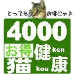 【送料無料】猫健康 お試しセット4000 お試し 猫 キャットフード クプレラ アズミラ 健康 SGJ【あす楽対応】【HLS_DU】【RCP】