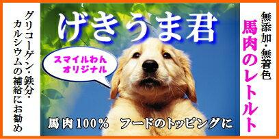 馬肉レトルト【げきうま君】80g 馬肉 犬 猫...の紹介画像2