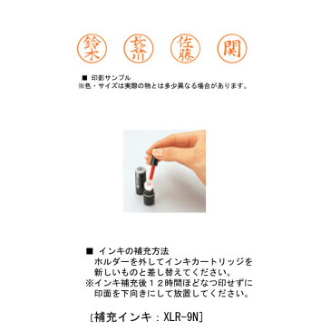 9ミリの浸透印シヤチハタ ネーム9【既製品】 丹下 ←お探しのお名前?