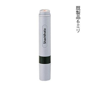 6mmの訂正印 シヤチハタ ネーム6【既製品】 大城 ←お探しのお名前?