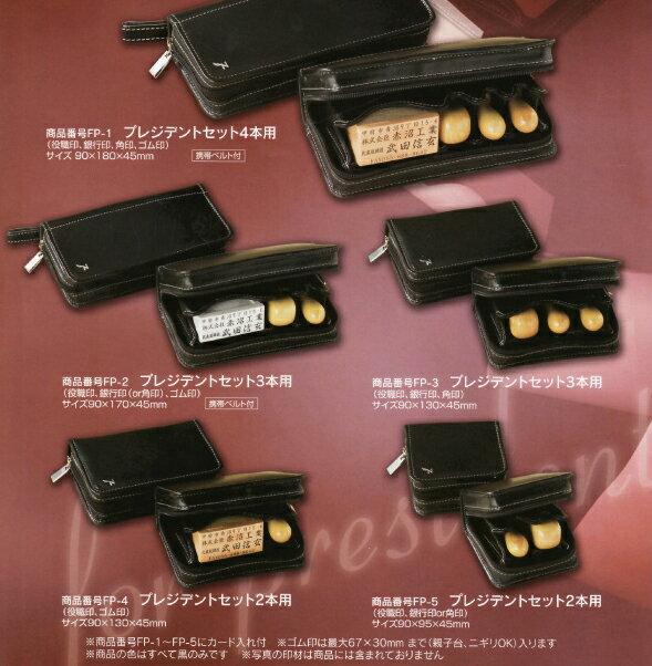 ■高級牛皮製法人印セットケース3本用FP2■ 【...の商品画像