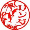印鑑【送料無料】◎彩樺印鑑 「dolphin南海」15ミリ象牙印鑑正規取扱店:10P23oct10:10P25oct10 :【yo-ko1018】:【yo-ko1020】:【yo-ko1022】10P25oct10:【yo-ko1028】:【yo-ko1031】