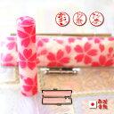 和み印鑑ケース付きセット(桜ピンク)(和ごみざいく」 花はんこ 【印鑑とハンコケー