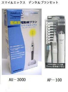 歯ブラシ スマイル エックス