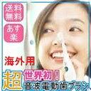 【海外専用】1.6MHz超音波 電動歯ブラシ スマイルエックスAU-300D(MH:フラット毛、ST:先細毛、HD:ダイヤカット毛から2パック選択) ..