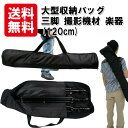 大型収納バッグ ケース 保護 三脚 撮影 機材 楽器(120cm)